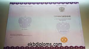 Красный диплом пгупс  диплом пгупс или аттестат любого учебного заведения в России Стоит также обратить внимание и на отсутствие каких либо юридических рисков при обращении
