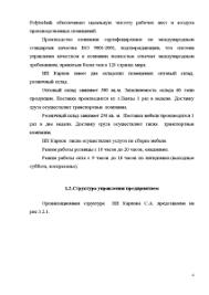 Отчёт по практике на примере ИП Карпов Отчёт по практике Отчёт по практике Отчёт по практике на примере ИП Карпов 4