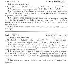 Приказ от г № Рабочая программа по учебному предмету  Контрольная работа №11 Умножение и деление десятичных дробей