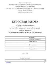 Договор на выполнение работ подряд на основе материалов УП  Договор на выполнение работ подряд на основе материалов УП Минский вагоноремонтный завод