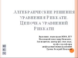 Реферат Использование систем компьютерной алгебры в научных и  Презентация магистерской диссертации