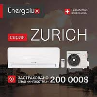 Слит <b>система Energolux SAS12Z3</b>-<b>AI</b>/<b>SAU12Z3</b>-<b>AI</b> серии Zurich ...