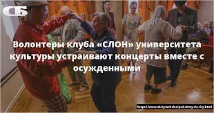 Волонтеры клуба «<b>СЛОН</b>» университета культуры устраивают ...