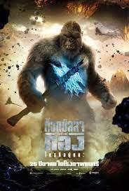 Godzilla vs. Kong เข้าฉายแล้ววันนี้! ในโรงภาพยนตร์ dgparam.com  แหล่งข่าวออนไลน์