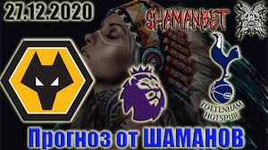 Брайтон энд Хав Альбион против Арсенала 29.12.2020 #прогнозы #shamanbet  #футбол - YouTube