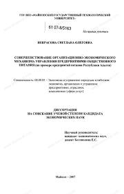 Диссертация на тему Совершенствование организационно  Диссертация и автореферат на тему Совершенствование организационно экономического механизма управления предприятиями общественного
