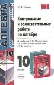 Контрольные работы по алгебре класс Ершова Нелин Контрольные и самостоятельные работы по алгебре 10 класс колмогоров