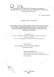 метрологические характеристики средств измерений реферат метрологический контроль и надзор реферат