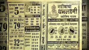 10 06 2019 Garibanchi Bhagyalaxmi Chart