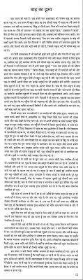 essay on view of a flood in hindi language