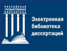 Электронная библиотека Электронная библиотека диссертаций Российской государственной библиотеки