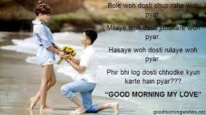 Good Morning My Love Quotes In Hindi Best of Good Morning Love Quotes In Hindi With Images 24 Joyfulvoices