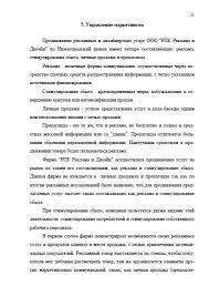 Отчёт о практике в турагентстве МАОУ Средняя школа №  Отчет по практике в турагентстве системы бронирования и резервирования Федеральное агенство ПО образованию российская международная
