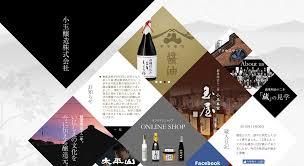和風のホームページデザインを制作する5つのポイント名古屋の
