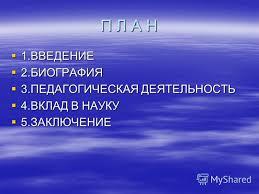 Презентация на тему Министерство образования и науки Российской  2 П