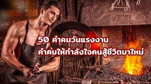 50 คำคมวันแรงงาน แคปชั่นวันแรงงาน คำคมให้กำลังใจคนสู้ชีวิตมาใหม่ 2564