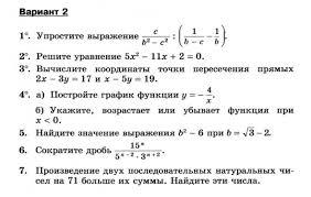 Итоговая Контрольная по Алгебре Класс Как написать контрольную  Контрольная работа итоговая