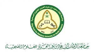 جامعة الملك سعود للعلوم الصحية تعلن برنامج توطين وظائف المساعدين الإداريين