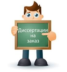 Заказать диссертацию Написание диссертаций на заказ по лучшим ценам  Заказать диссертацию