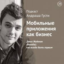 <b>Андраш Густи</b>, Аудиокнига Денис Жаданов (Readdle): как всегда ...