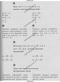ГДЗ по алгебре для класса А П Ершова алгебра контрольная   ГДЗ Учебник по алгебре 8 класс самостоятельные и контрольные работы геометрия
