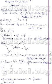 gdzlol Решебник ГДЗ по математике класс Кузнецова контрольные  Ответы по математике 6 класс Кузнецова контрольные работы