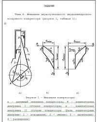 проект Механизм двухступенчатого двухцилиндрового воздушного  Курсовой проект Механизм двухступенчатого двухцилиндрового воздушного компрессора
