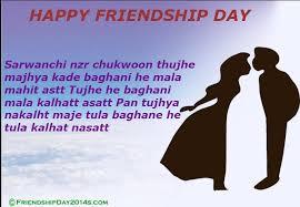 Friendship day essay in english