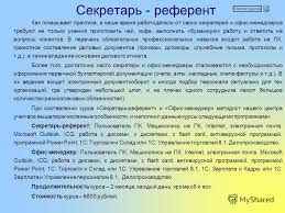 Презентация на тему Компьютерный Центр Альтернатива  6 Секретарь референт