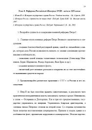 Декан НН Контрольные вопросы по истории отечественного  Страница 2 Контрольные вопросы по истории отечественного государства и права