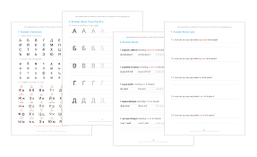 Spanish Alphabet Chart Pdf Learn The Russian Alphabet With The Free Ebook Russianpod101