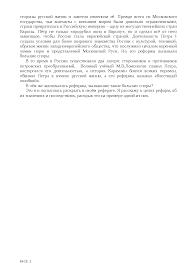 Реферат История династии семьи Романовых Реферат деятельность  Реферат деятельность первых правителей романовых