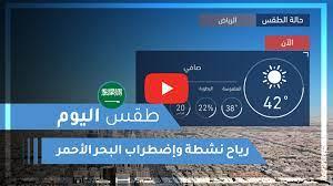 فيديو طقس اليوم في السعودية | الأحد 2020/5/31 | ArabiaWeather