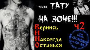 тюремные тату значение перстни и аббревиатуры тюремные надписи значение тюремных татуировок