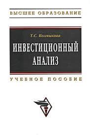 Скачать бесплатно книгу Инвестиционный анализ Колмыкова Т С  Год выпуска 2009