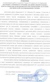 рецензия на дипломную работу Фотография архив Золотой резерв  рецензия на дипломную работу