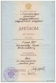 Корпоративное обучение персонала в Санкт Петербурге coachpoint Диплом государственной медицинской академии по специальности Врачебное дело