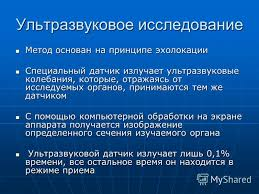 Презентация на тему Методы исследования в акушерстве и  3 Ультразвуковое исследование