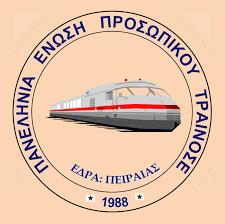 Αποτέλεσμα εικόνας για ΠΕΠ ΤΡΑΙΝΟΣΕ Σιδηροδρομικά Νέα