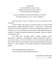 Договор финансовой аренды лизинга диплом по гражданскому праву и  Скачать документ