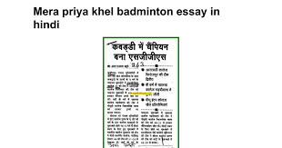 mera priya khel badminton essay in hindi google docs