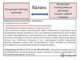 Презентация на тему Концептуальные основы реформы гражданского  21 баланс