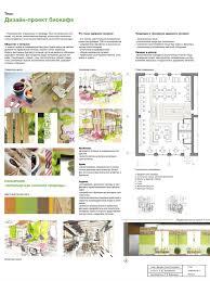 Искусство и дизайн Тюмени Представляем Вашему вниманию дипломные проекты выпускников Факультета дизайна визуальных искусств и архитектуры ТГИК принимающих участие в xxiv