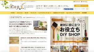 賃貸でも部屋を簡単にオシャレにdiyの参考サイト15選 東京上野のweb