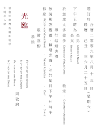 Chinese Invitation Template 1 In 2019 Chinese Wedding