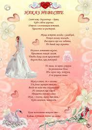 Грамоты на Свадьбу Свадебная грамота Наказ невесте скачать