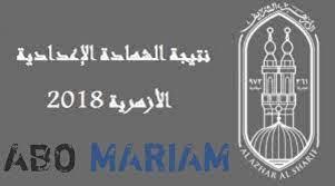 نتيجه الشهاده الاعداديه الازهريه في جميع المحافظات في مصر 2017 - 2018