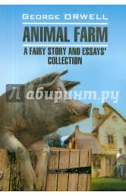 Essay On Animal Farm By George Orwell Animal Farm Short Essay 5 College Paper Example 1827 Words