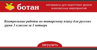 Методическая разработка класс по теме Четвертная контрольная  Контрольная работа по татарскому языку 3 класс русская группа