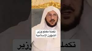تكملة مقطع وزير الشؤون الإسلامية - YouTube